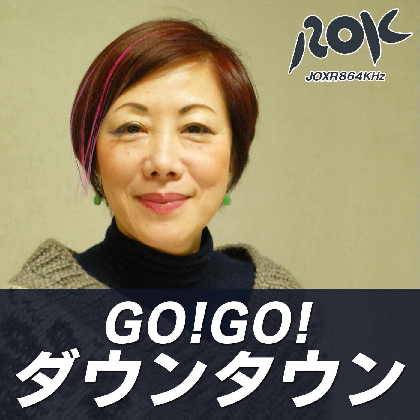 GO!GO!ダウンタウン