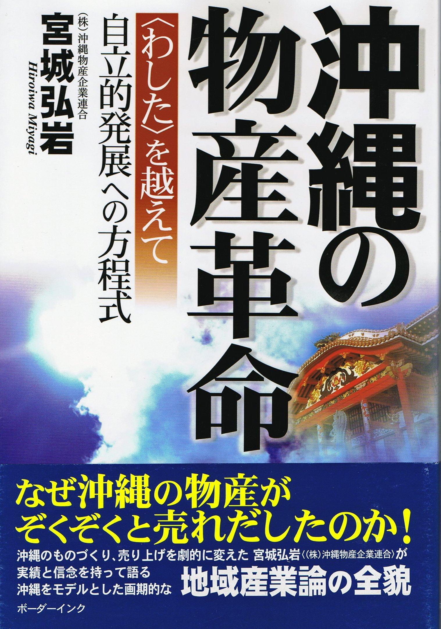 株式会社沖縄物産企業連合」の検...